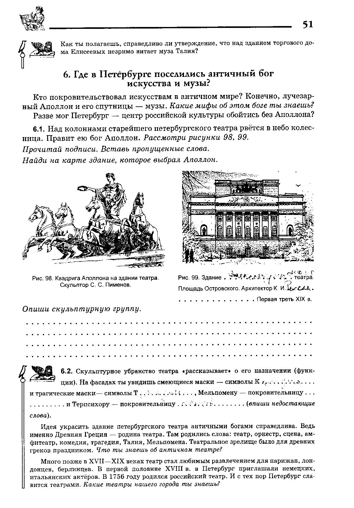 ермолаева 7 история гдз класс санкт-петербурга